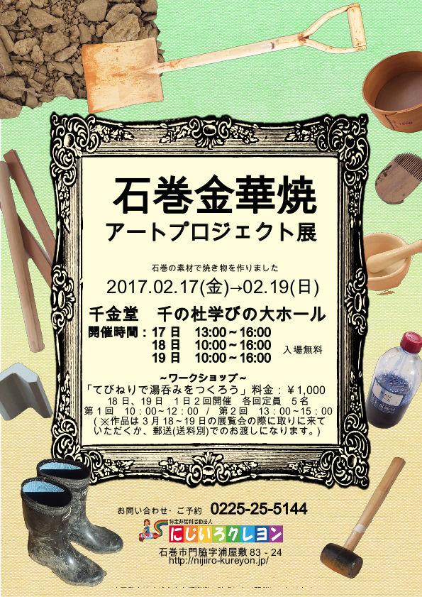 陶芸展覧会チラシ